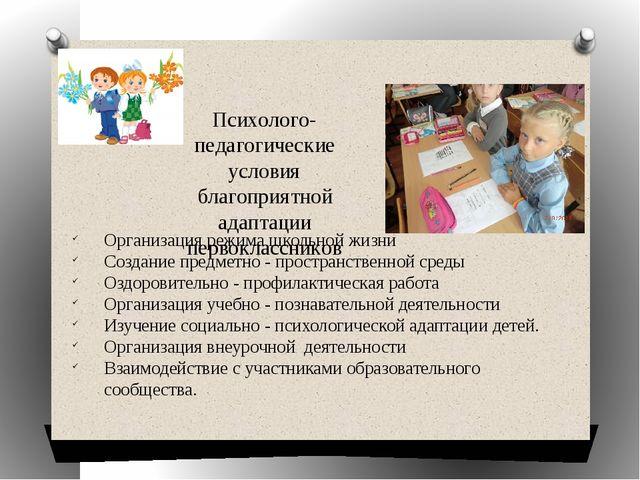 Психолого-педагогические условия благоприятной адаптации первоклассников Орга...