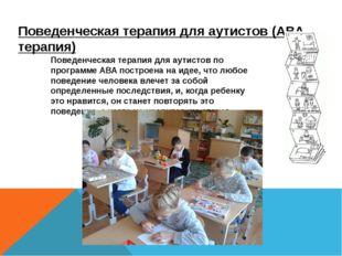 Поведенческая терапия для аутистов (АВА терапия) Поведенческая терапия для ау