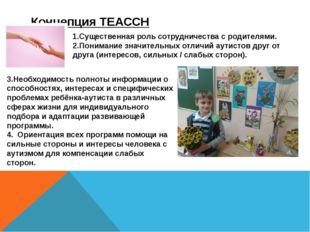 Концепция ТЕАССН 1.Существенная роль сотрудничества с родителями. 2.Понимание