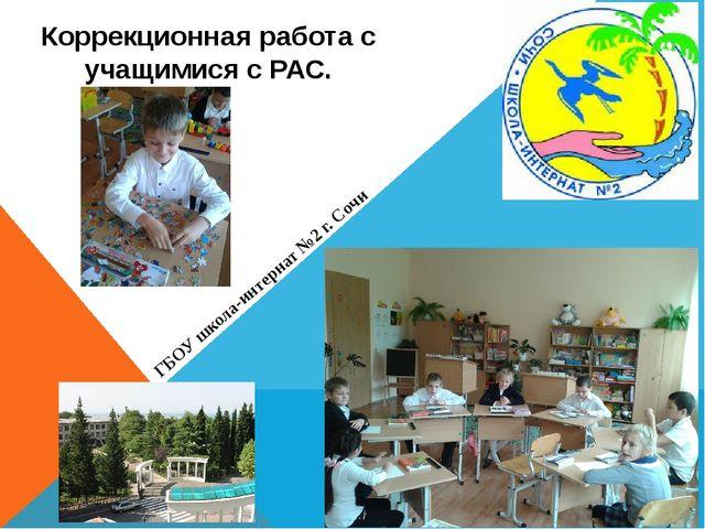 Коррекционная работа с учащимися с РАС. ГБОУ школа-интернат №2 г. Сочи