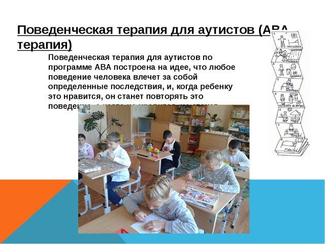 Поведенческая терапия для аутистов (АВА терапия) Поведенческая терапия для ау...