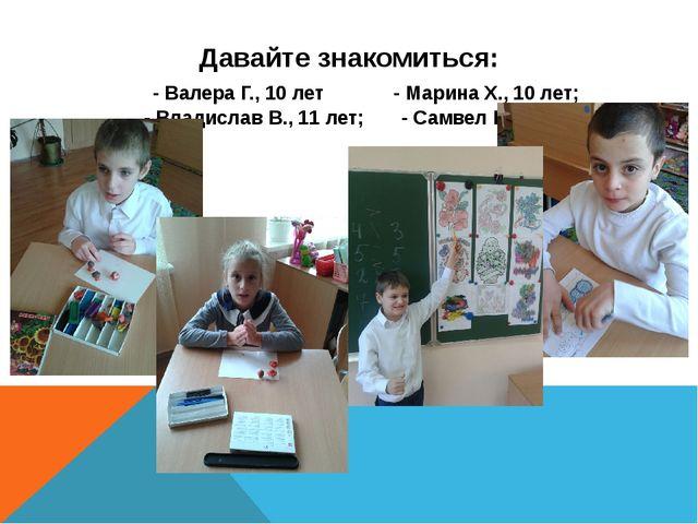 Давайте знакомиться: - Валера Г., 10 лет - Марина Х., 10 лет; - Владислав В.,...