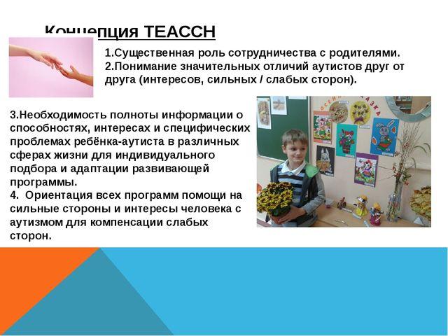 Концепция ТЕАССН 1.Существенная роль сотрудничества с родителями. 2.Понимание...