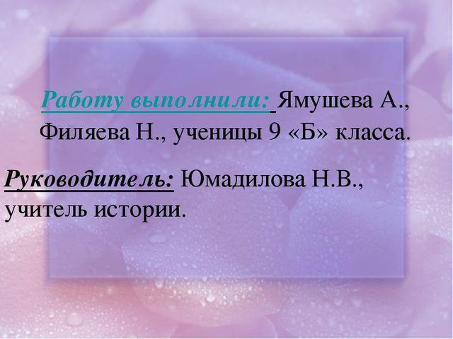Работу выполнили: Ямушева А., Филяева Н., ученицы 9 «Б» класса. Руководитель:...