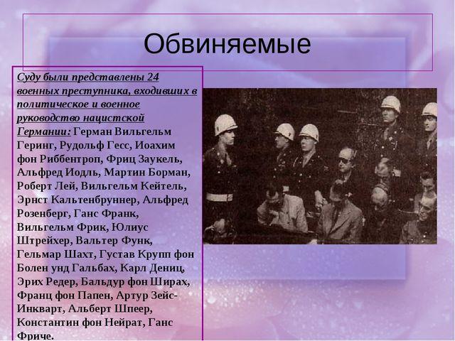 Обвиняемые Суду были представлены 24 военных преступника, входивших в политич...