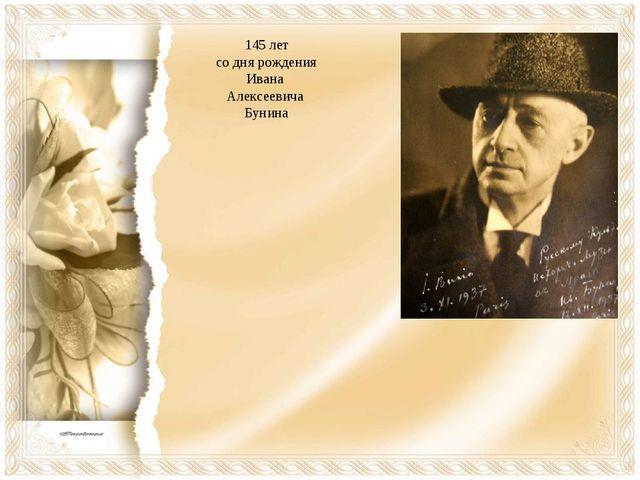 145 лет со дня рождения Ивана Алексеевича Бунина