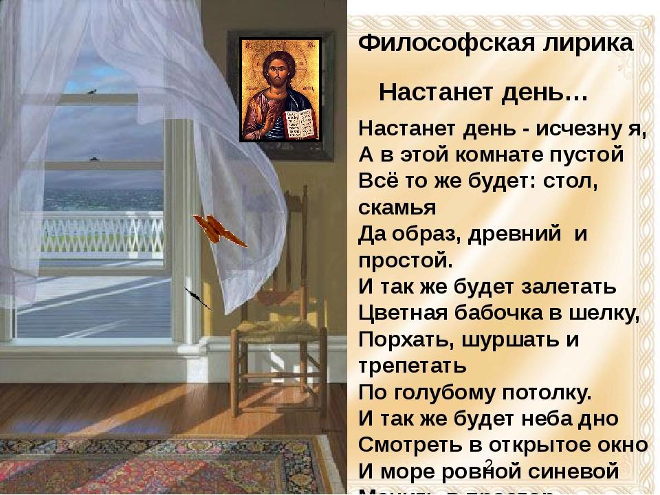 Настанет день… Настанет день - исчезну я, А в этой комнате пустой Всё то же б...