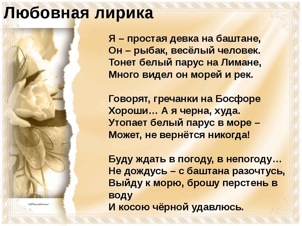 Любовная лирика Я – простая девка на баштане, Он – рыбак, весёлый человек. Т...