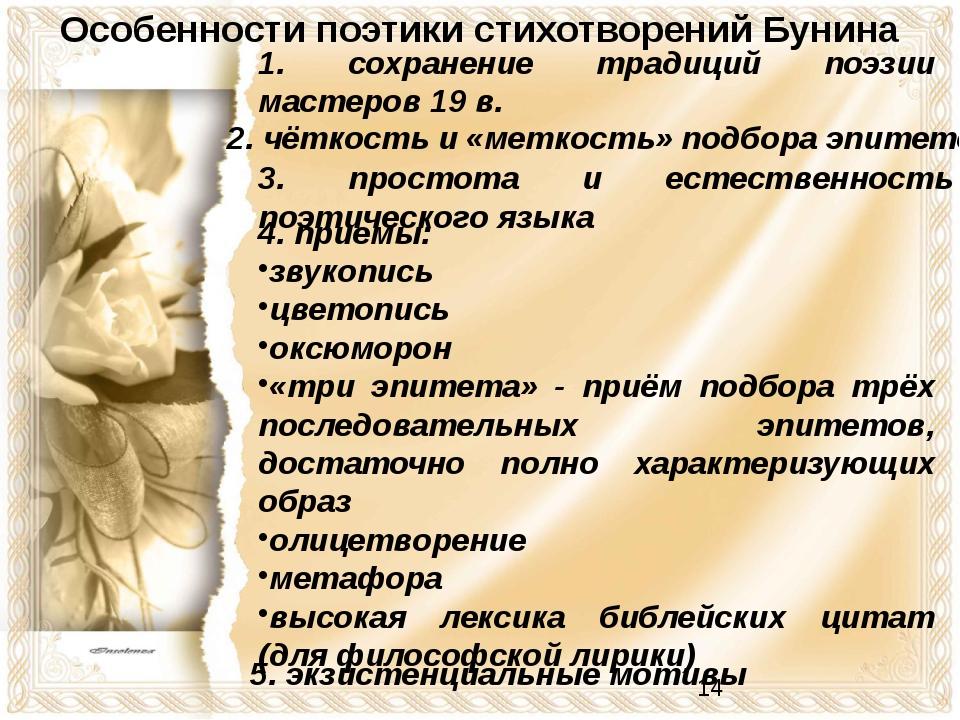 Особенности поэтики стихотворений Бунина 1. сохранение традиций поэзии мастер...