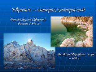 Евразия – материк контрастов Джомолунгма (Эверест) – высота 8 848 м. Впадина