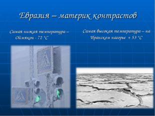 Евразия – материк контрастов Самая низкая температура – Оймякон - 72 °С Самая