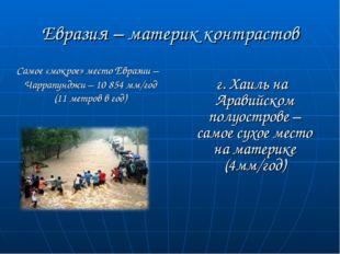 Евразия – материк контрастов Самое «мокрое» место Евразии – Чаррапунджи – 10