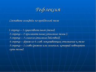 Рефлексия Составьте синквейн по пройденной теме 1 строка – 1 существительное