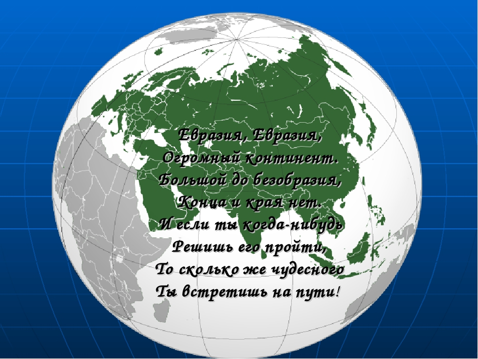Евразия, Евразия, Огромный континент. Большой до безобразия, Конца и края нет...