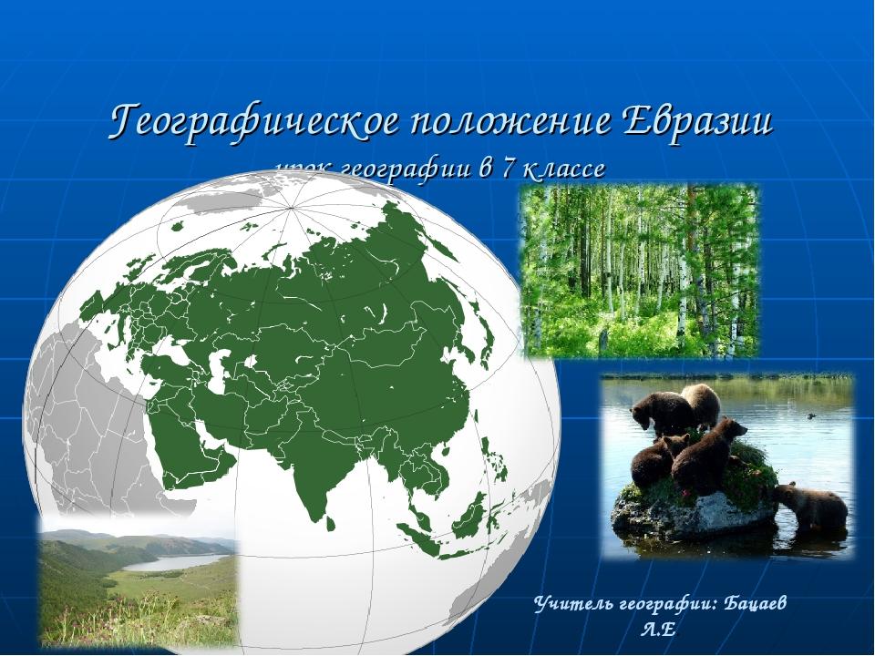 Географическое положение Евразии урок географии в 7 классе Учитель географии:...
