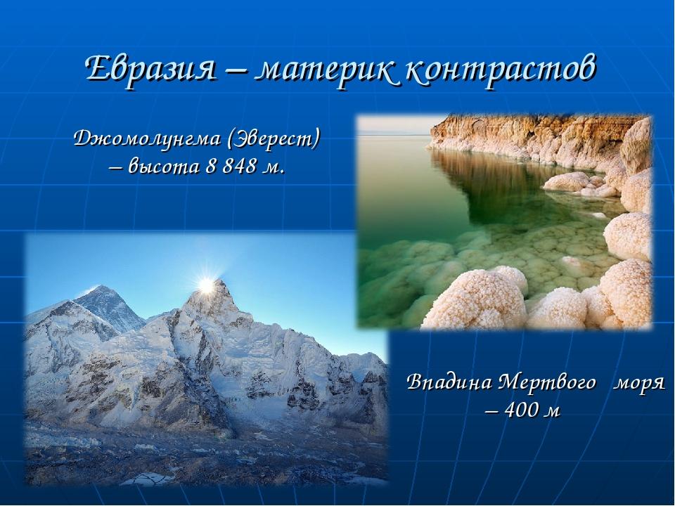 Евразия – материк контрастов Джомолунгма (Эверест) – высота 8 848 м. Впадина...