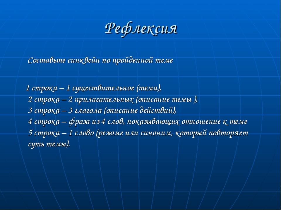 Рефлексия Составьте синквейн по пройденной теме 1 строка – 1 существительное...
