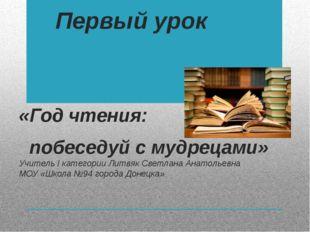 Первый урок «Год чтения: побеседуй с мудрецами» Учитель I категории Литвяк Св