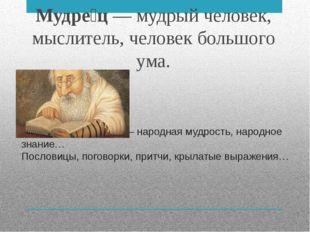 Народное творчество – народная мудрость, народное знание… Пословицы, поговорк