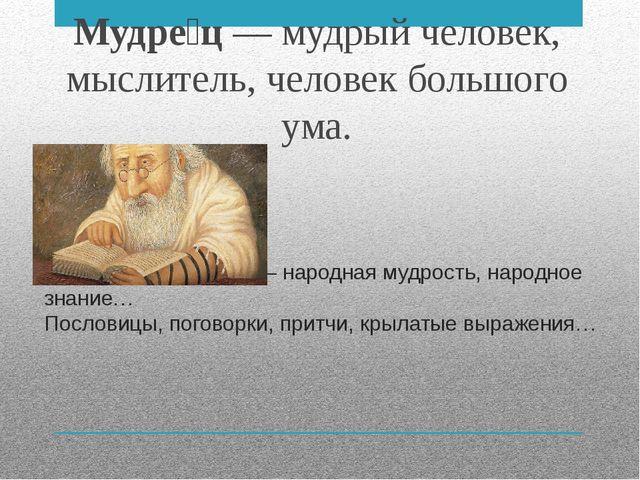 Народное творчество – народная мудрость, народное знание… Пословицы, поговорк...