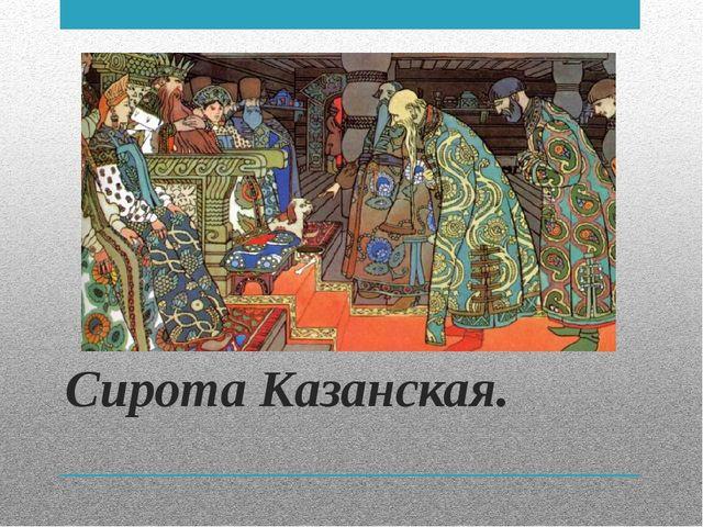 Сирота Казанская.