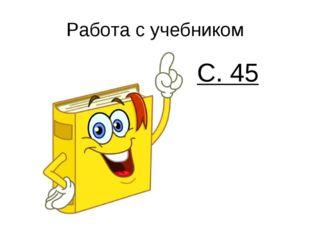 Работа с учебником С. 45