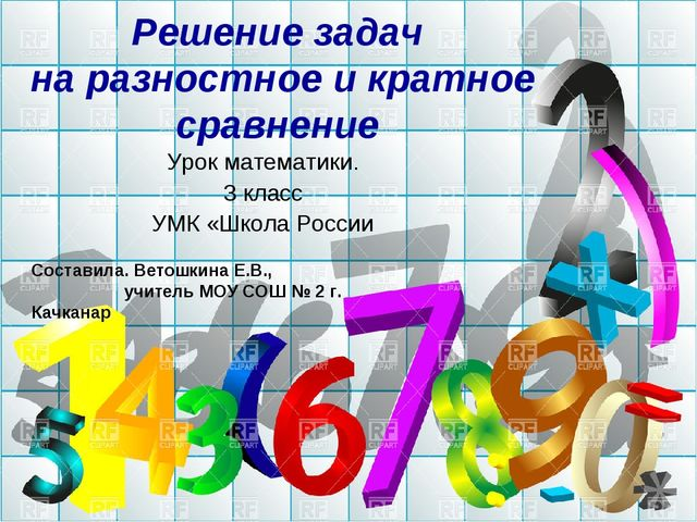 Решение задач на разностное и кратное сравнение Урок математики. 3 класс УМК...