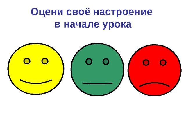 Оцени своё настроение в начале урока