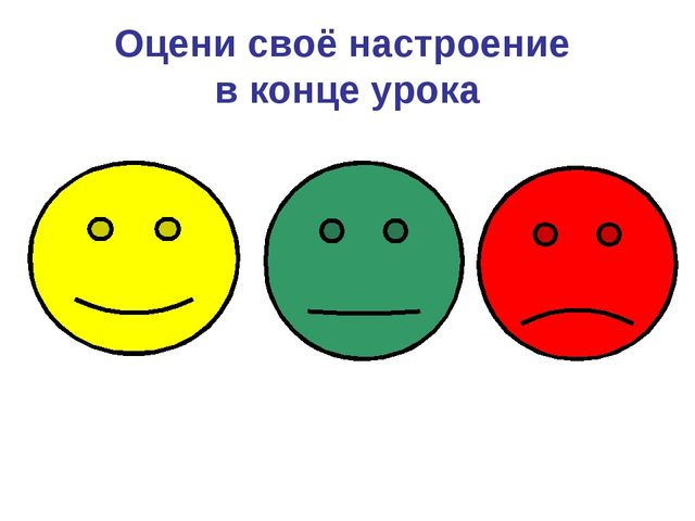 Оцени своё настроение в конце урока