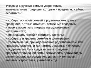 Издавна в русских семьях укоренялись замечательные традиции, которые я предл