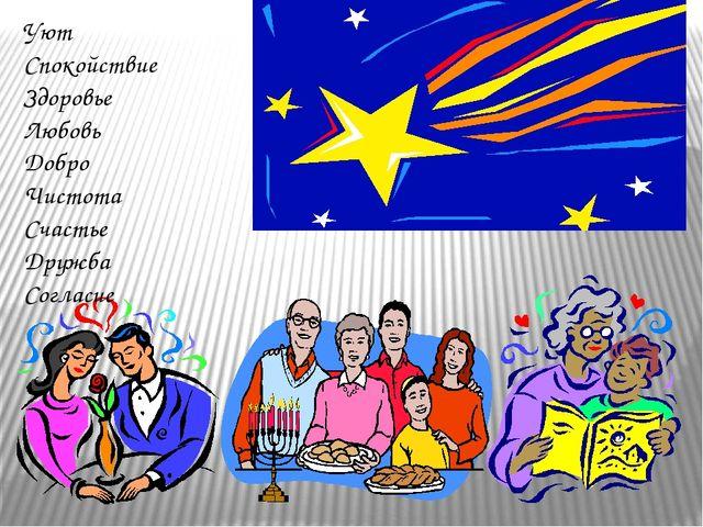 Уют Спокойствие Здоровье Любовь Добро Чистота Счастье Дружба Согласие