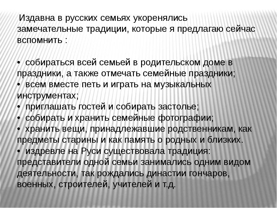 Издавна в русских семьях укоренялись замечательные традиции, которые я предл...