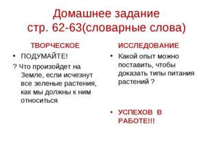 Домашнее задание стр. 62-63(словарные слова) ТВОРЧЕСКОЕ ПОДУМАЙТЕ! ? Что прои