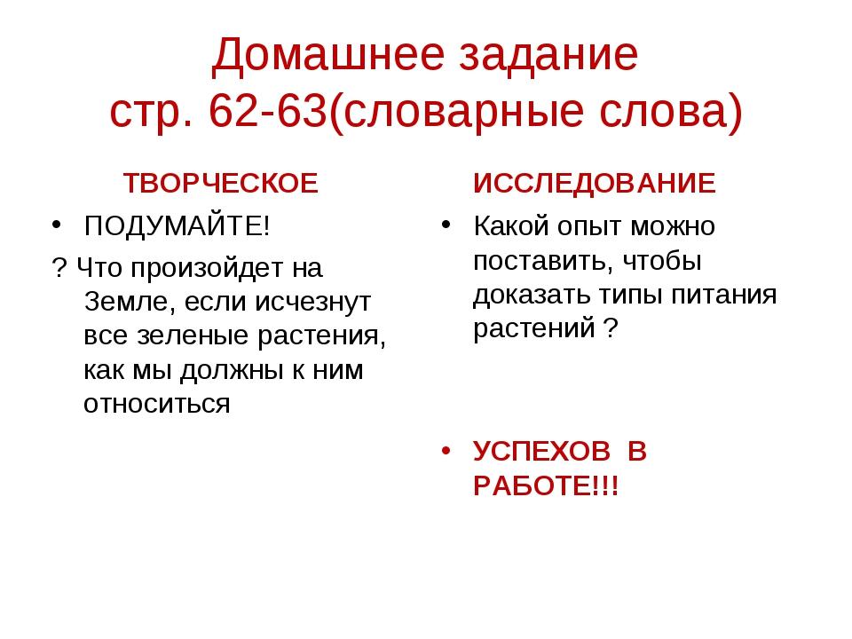 Домашнее задание стр. 62-63(словарные слова) ТВОРЧЕСКОЕ ПОДУМАЙТЕ! ? Что прои...