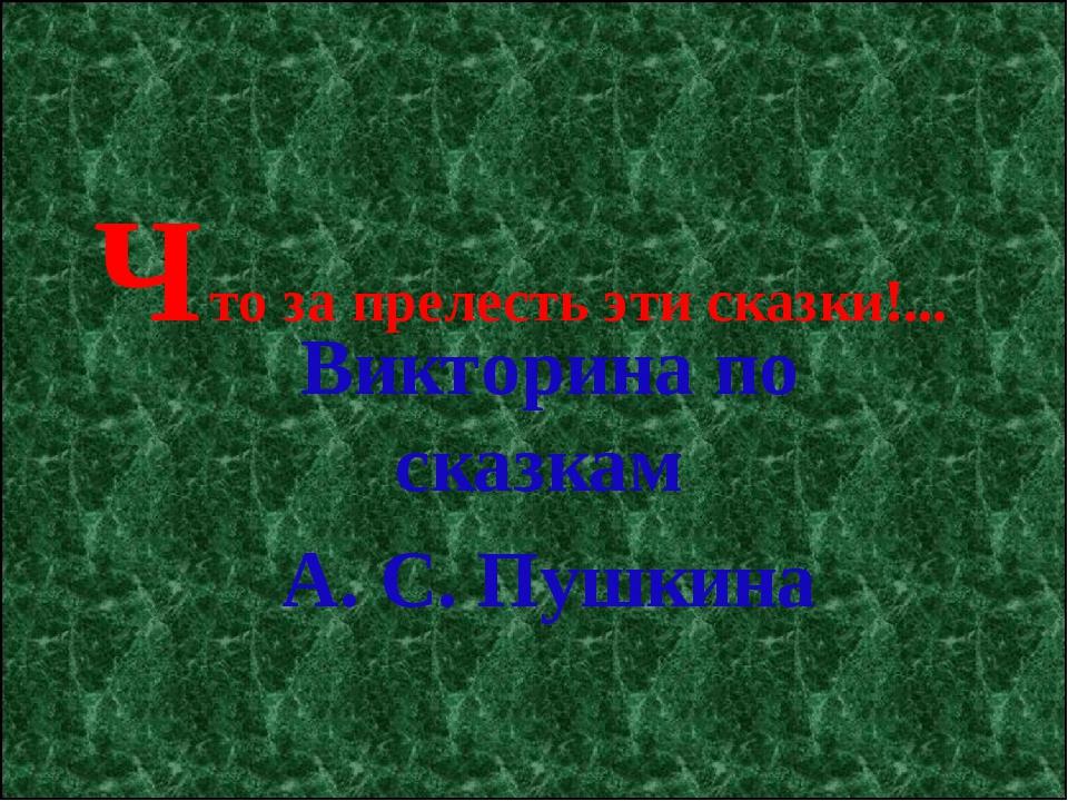 Что за прелесть эти сказки!... Викторина по сказкам А. С. Пушкина