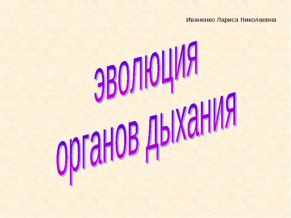 Иваненко Лариса Николаевна
