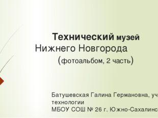 Технический музей Нижнего Новгорода (фотоальбом, 2 часть) Батушевская Галина