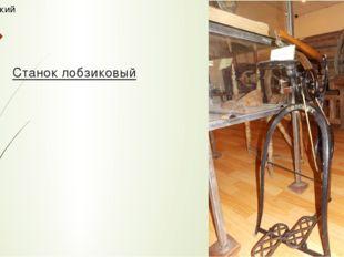 Станок лобзиковый Технический музей