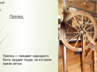 Прялка Технический музей Прялка — предмет народного быта, орудие труда, на ко