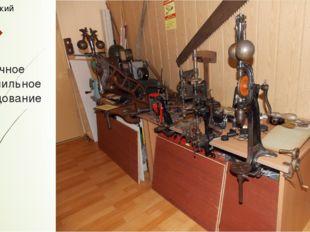 Ручное сверлильное оборудование Технический музей