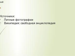 Технический музей Источники: Личные фотографии Википедия: свободная энциклопе