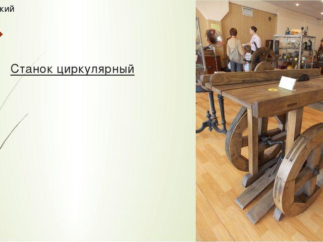 Станок циркулярный Технический музей