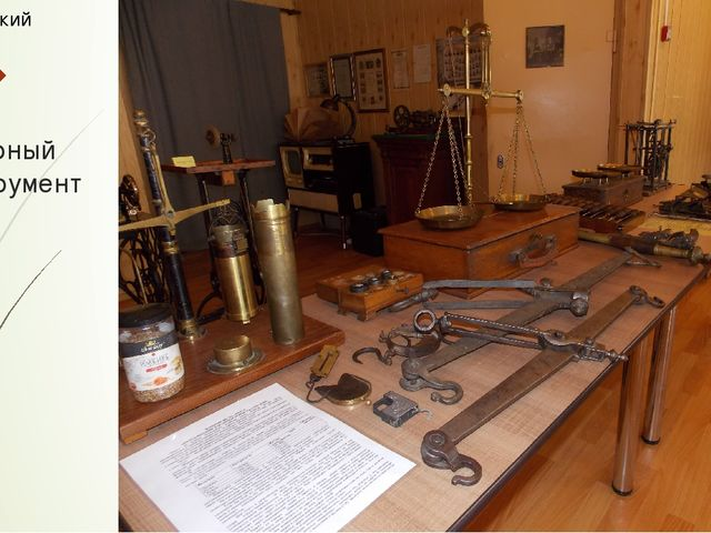 Мерный инструмент Технический музей