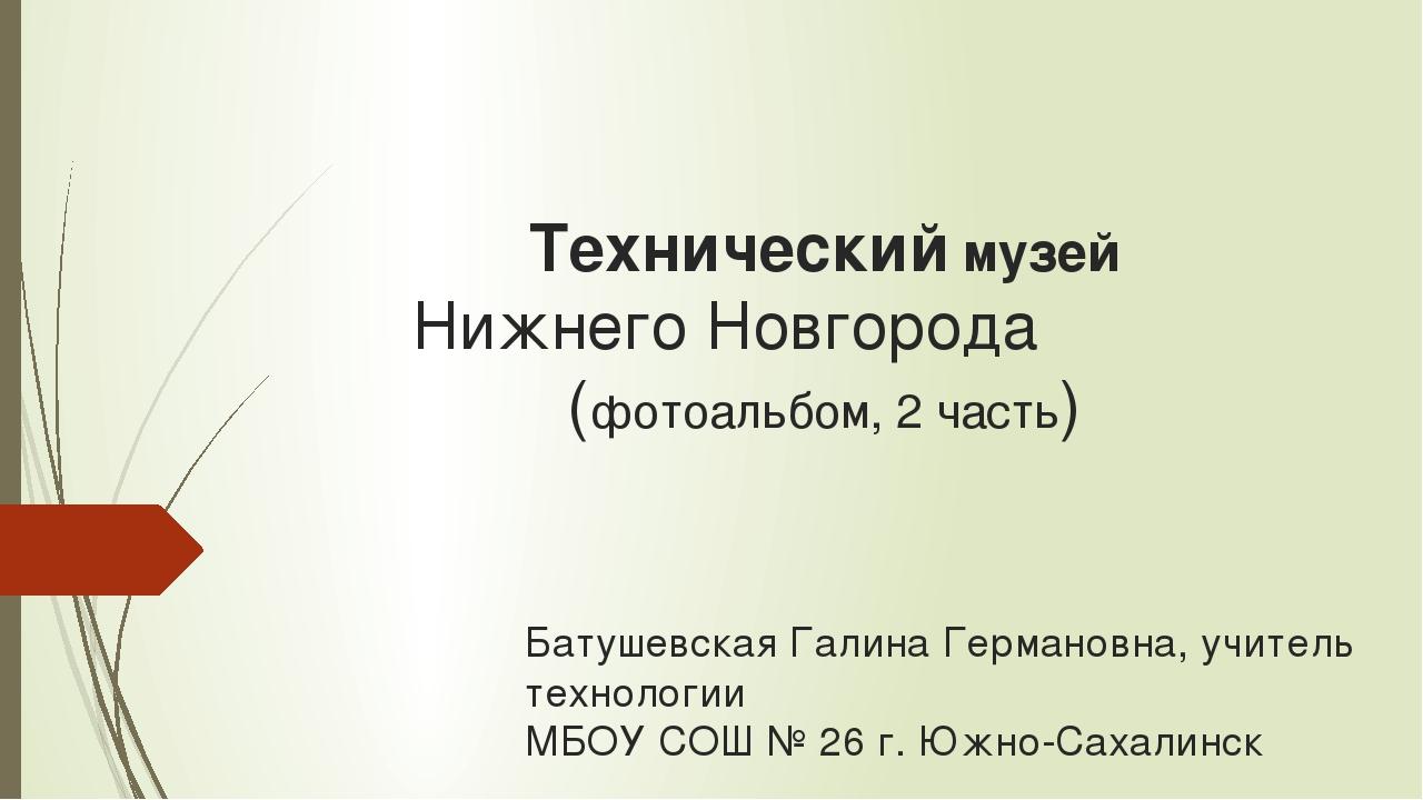 Технический музей Нижнего Новгорода (фотоальбом, 2 часть) Батушевская Галина...
