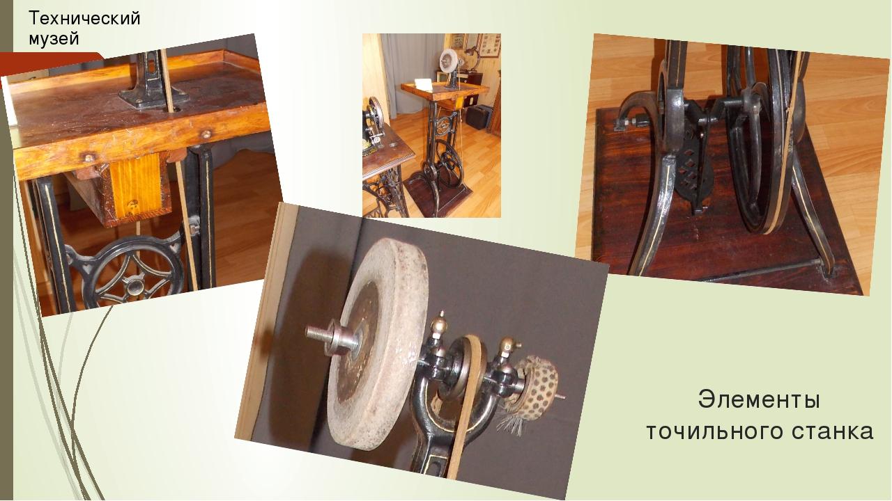 Элементы точильного станка Технический музей