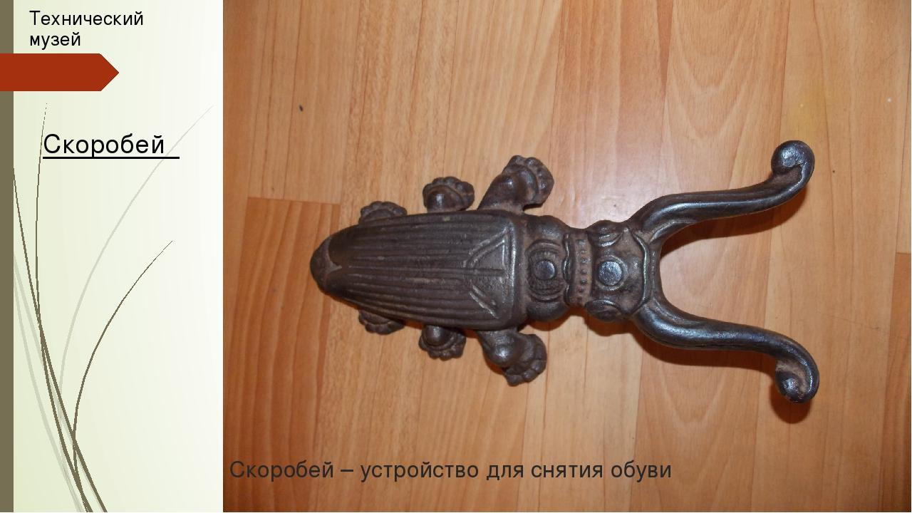 Технический музей Скоробей – устройство для снятия обуви Скоробей
