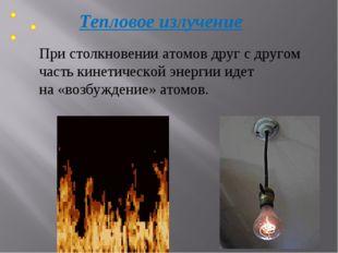 Тепловое излучение При столкновении атомов друг с другом часть кинетической э