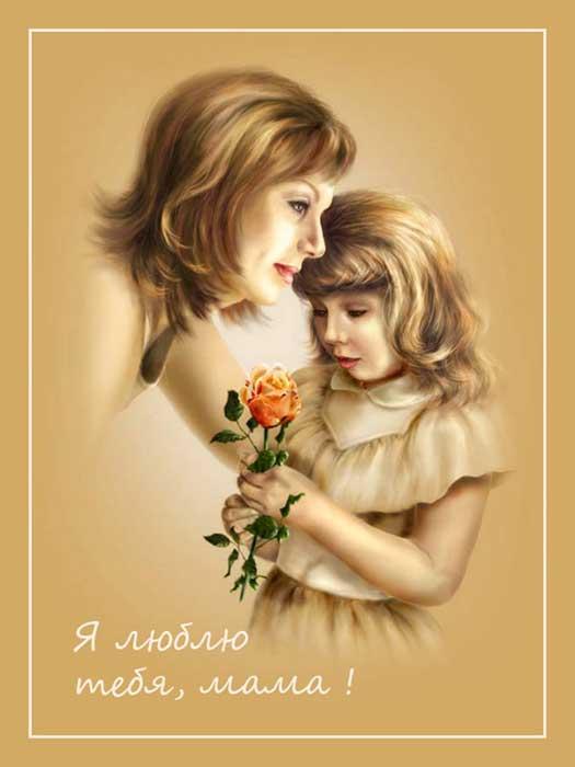 мама и дочка открытка чашу мультиварки
