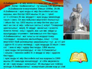 А.Байжанов – көмір кенін тұңғыш тапқан адам. 1824 - Аппақ Байжановтың туғанын
