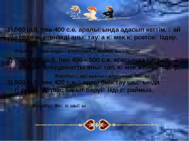 Пейзажи  1) 500 ш.б. пен 400 с.е. аралығында адасып кеттім. Қай жерде жүрг...